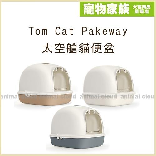 寵物家族-Tom Cat Pakeway派可為 太空艙貓便盆-(英倫摩卡/南極雪絨/紳士雅灰)