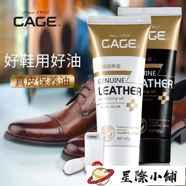 皮革保養油-黑色無色保養油擦鞋白色通用皮鞋油膏體真皮護理皮革油 星際小鋪