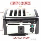 多士爐烤面包機商用4片6片吐司機不銹鋼早餐機肉夾饃烤爐加熱機         艾維朵 免運