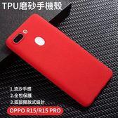 oppo R15 R15Pro  手機殼 磨砂 防指紋 保護殼 全包 防摔 保護套 超薄 TPU軟殼