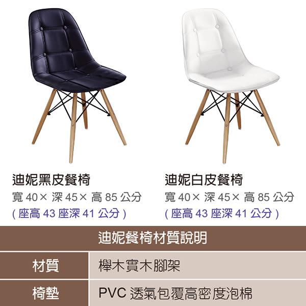 【森可家居】迪妮黑皮餐椅 7JF488-14