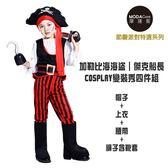 兒童派對變裝cosplay萬聖節化妝舞會-加勒比海傑克船長海盜服裝四件組 ◆86小舖 ◆
