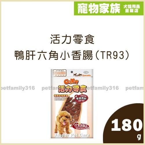 寵物家族-【6包優惠組699】活力零食-起司雞肉切片(CR61)200g