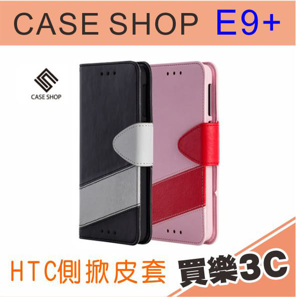 CASE SHOP HTC E9 Plus / E9+ 側掀站立式皮套,支援休眠/喚醒功能,Simple Wear 京普威爾代理