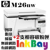 HP M26nw 黑白雷射事務機+CF279A相容碳粉匣二支(含網路/無線網路功能)
