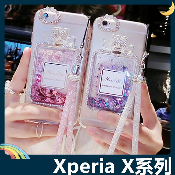SONY Xperia X XA XP XZ XZ1 XZ2 Premium 水鑽香水瓶保護套 軟殼 附水晶掛繩 流沙貼鑽 矽膠套 手機套 手機殼
