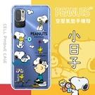 【SNOOPY/史努比】紅米 Note 10 5G 防摔氣墊空壓保護手機殼
