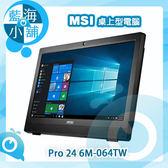 MSI 微星 Pro 24 6M-064TW 24型六代i5液晶電腦 桌上型電腦