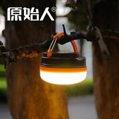 露營燈 帳篷燈露營燈可充電led超亮照戶外照明燈野營燈應急燈掛式地攤燈 伊蘿