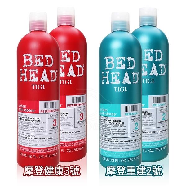 美國 BED HEAD TIGI 摩登重建2號/摩登健康3號 750ml【DDBS】 洗髮精/護髮素/寶貝蛋/護髮霜