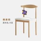 實木學習椅 寫字椅 椅子靠背北歐簡約現代凳子書桌學生學習臥室家用實木餐桌牛角餐椅