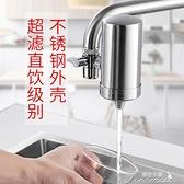 淨水器 不銹鋼凈水器家用直飲廚房水龍頭過濾器自來水凈化器濾水器凈水機 快速出貨YYS