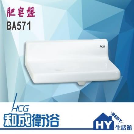 HCG 和成 BA571 陶瓷肥皂盤 肥皂皿 香皂架 -《HY生活館》水電材料專賣店