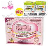 孕哺兒 卵磷脂燕窩多機能細粉60包入 ~☆送 西川PIP清淨棉(兩盒入)