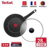 法國特福Tefal 行星系列28CM陶瓷小炒鍋+玻璃蓋