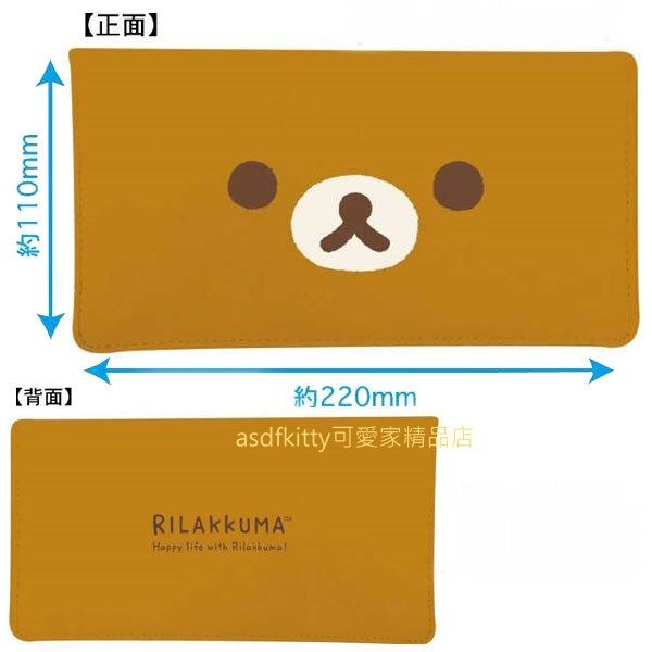 asdfkitty*日本san-x拉拉熊大臉抗菌口罩收納夾/收納套/口罩套/口罩袋-日本製