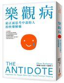 (二手書)樂觀病:給正面思考中毒的人的快樂解藥
