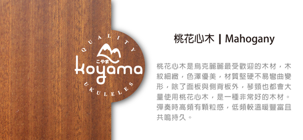 KOYAMA 26吋 KYM-T12 雙色琴頭/附原廠刺繡袋 烏克麗麗