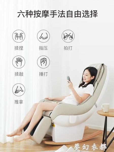 銳珀爾C6智慧按摩椅家用全自動全身多功能老人電動小型迷你沙發椅