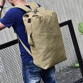 雙後背包戶外旅行水背包帆布登山運動多功能男超大容量行李包手提【快速出貨八五折】