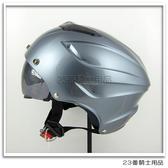 【GP-5 027 雙層遮陽鏡片 雪帽 素色 法國灰】半罩、內襯全可拆、送鏡片