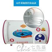 簡易熱水器家用速熱儲水式電淋浴洗澡混水自停水220V igo Chic七色堇