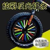 2包裝 自行車反光貼反光條反光貼紙山地車反光貼【小檸檬3C】