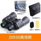 雙筒望遠鏡軍事用夜視高倍高清特種兵演唱會手機拍照一萬米望眼鏡【蘿莉新品】