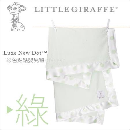 ✿蟲寶寶✿【美國 Little Giraffe】彌月精品~頂級柔軟 Luxe Baby Blanket 彩色點點嬰兒毯 - 綠色