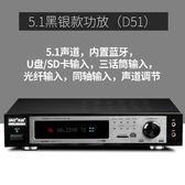 SAST/先科 D51 定壓定阻功放機家用吸頂喇叭專業大功率藍牙音響音箱功放