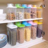 塑料食品儲物罐廚房大號密封罐 五谷雜糧食物收納保鮮收納盒