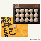 犁記香芋酥(奶素)-15入