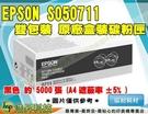 EPSON C13S050711/S05...