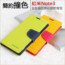 撞色皮套 紅米Note3 手機套 插卡 保護套 小米 紅米Note3 手機殼 磁扣 保護殼 防摔 矽膠套 軟殼 5.5寸