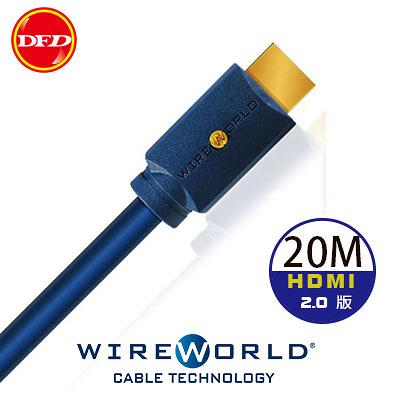 WIREWORLD SPHERE HDMI 傳輸線 20m - 全新HDMI 2.0 版