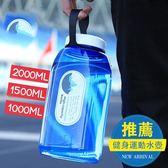 【雙11折300】大容量水杯塑料太空杯男成人健身運動水壺