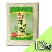 東港鎮農會津好米1kg-12包/箱(免運)