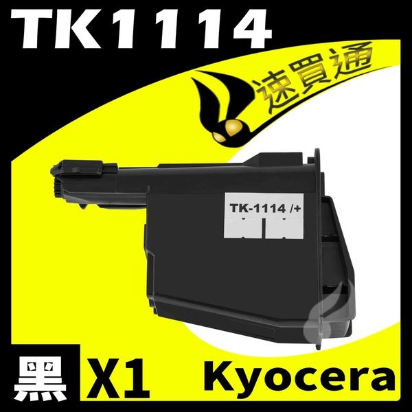 【速買通】KYOCERA TK1114 相容碳粉匣