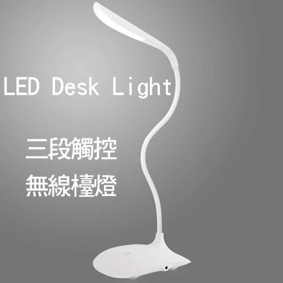 【LED】觸控無線檯燈 三段調光/USB充電/台燈/桌燈/行動檯燈/閱讀燈/小夜燈/可攜式/摺疊彎/任意角度