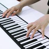 手卷鋼琴88鍵加厚專業版隨身MIDI鍵盤成人學生初學者便攜電子鋼琴 ciyo 黛雅