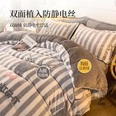 珊瑚絨床罩四件套冬法蘭絨床單被套雙面加絨【爱物及屋】