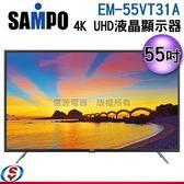【新莊信源】55吋【SAMPO聲寶 4K低藍光液晶顯示器】EM-55VT31A (不含安裝)
