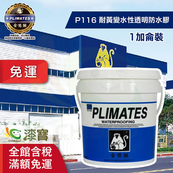 【漆寶】金絲猴│耐黃變水性透明防水膠P-116(1加侖裝) ◆免運費◆