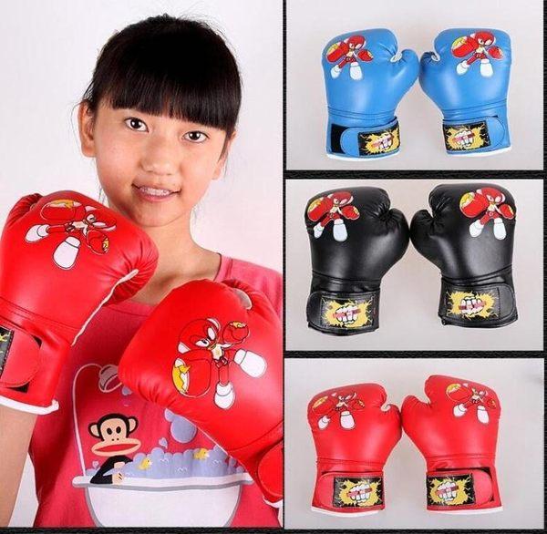 食尚玩家 拳擊手套3-13歲小孩幼兒兒童拳擊手套打沙袋訓練散打拳套兒童款4色可選