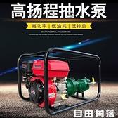 抽水機 高揚程水泵200米螺桿泵高壓污水泵自吸泵1寸汽油柴油抽水機500CY 自由角落