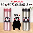 KUMAMON熊本熊不鏽鋼保溫杯