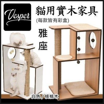 *KING WANG*赫根Hagen Vesper貓用實木家具《遊戲雅座》核桃木/白色 兩色