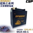 【藍騎士奈米膠體電池】MG9-4B-C 機車電瓶電池(12V)