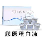 《台園》膠原蛋白凍(無糖)(85g/粒,16粒/盒)