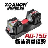 【南紡購物中心】八段式可調式啞鈴AD-15G【XOANON洛恩耐運動健身】